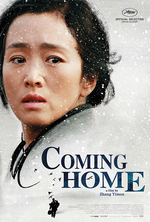 Poster for Coming Home (Gui lai)